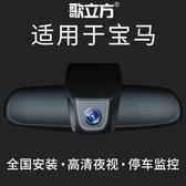 行車記錄儀寶馬X1X2系X3系GTX4X5系X6 X7 8系530li專用隱藏式高清lx 玩趣3C