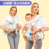 嬰兒背帶多功能兒童前抱式寶寶坐凳單凳腰凳輕便四季通用抱娃神器 英雄聯盟