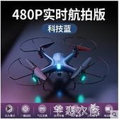 無人機航拍器高清專業小學生兒童玩具小型四軸飛行器充電遙控飛機快速出貨