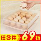 24格北歐風雞蛋收納盒 大容量冰箱食物保鮮 (顏色隨機)【AE02692】大創意生活百貨