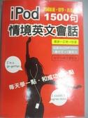 【書寶二手書T1/語言學習_NMI】iPod情境英文會話_原價600_張擎