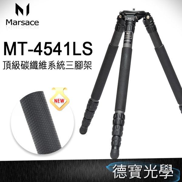 Marsace 馬小路 MT-4541LS MT經典系列 4號四節頂級腳架 專業碳纖維 系統三腳架  線上器材展