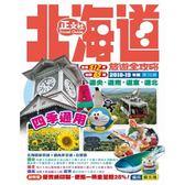 北海道旅遊全攻略 2018 19年版(第10刷)