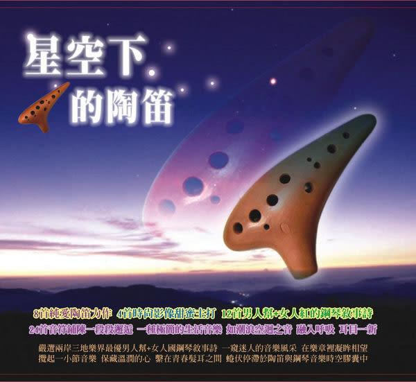 星空下的陶笛 雙CD  (購潮8)