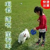 現貨-環保狗狗玩具 TPR鏤空球耐咬耐拉伸橡膠球 益智寵物玩具球【F010】『蕾漫家』