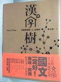 【書寶二手書T1/語言學習_YAK】漢字樹:從圖像解開人的奧妙_廖文豪