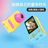 相機 P20兒童數碼照相機玩具可拍照 小宅妮時尚