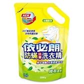 依必朗防蹣洗衣精補充包綠茶2000ml【愛買】