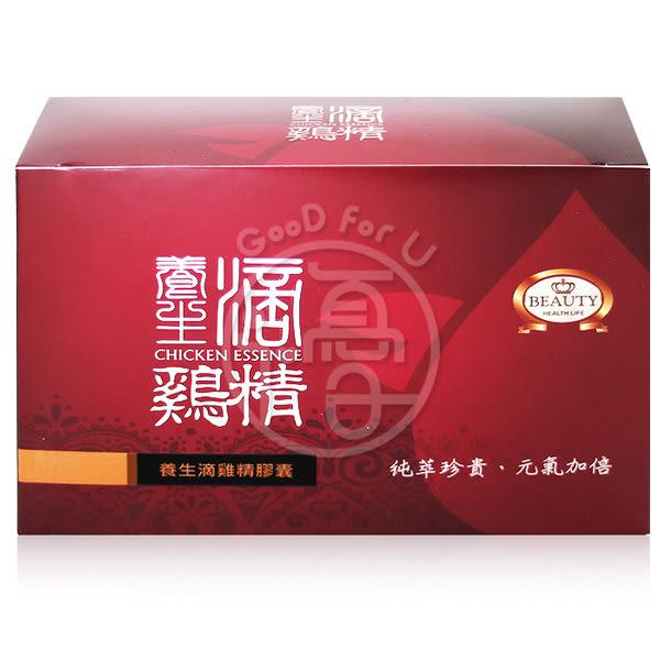 BEAUTY小鋪 養生滴雞精膠囊 60粒/盒【i -優】
