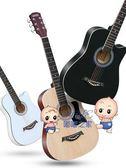 吉他 41寸初學者吉他學生38寸新手練習男女生入門琴民謠木吉他樂器T 7色