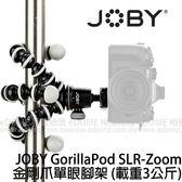 JOBY GorillaPod SLR-Zoom  附 Ballhead 雲台 GP3+ 金剛爪單眼腳架 (0利率 免運 台閔公司貨) 章魚腳架 JB1 JB00134