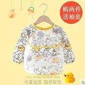 兒童罩衣防水長袖反穿衣寶寶吃飯衣圍裙純棉小孩罩衣嬰兒圍兜護衣