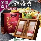 玉溪農會 御禾禮禮盒2盒組(1kg-2包-盒)【免運直出】