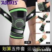 訓練護膝護肘護踝護腕護手掌運動男籃球跑步繃帶加壓運動護具套裝 生活樂事館