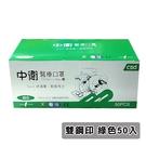 【CSD 中衛】雙鋼印醫療口罩-鬆緊式(...