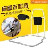 床邊扶手老人起身器殘疾人家用床上護欄防摔扶手架孕婦起床助力架 小山好物