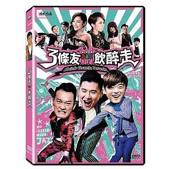 3條友飲醉走 DVD Drink Drank Drunk 免運 (購潮8)