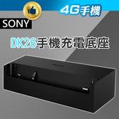 SONY Xperia Z DK26 充電底座/多媒體基座/全新裸裝/座充/手機充電座/底座充電器/出清【4G手機】