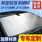汽車遮陽 簾防曬隔熱遮陽擋前擋風玻璃遮陽板夏季車內窗簾擋光神器【快出】