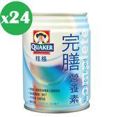 桂格-完膳營養素-香草250mlx24罐(箱購)