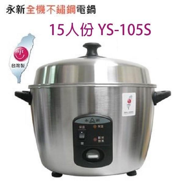 【南紡購物中心】永新 YS-105S 不鏽鋼15人份電鍋