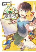 BIRD 鳥相隨(1)