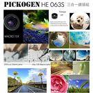 【三合一】PICKOGEN HE 063S 超廣角+微距+魚眼 鋁合金專業鏡頭組/自拍/單眼-ZY