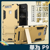 HUAWEI P9 變形盔甲保護套 軟殼 鋼鐵人馬克戰衣 防滑防摔 全包帶支架 矽膠套 手機套 手機殼 華為