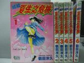 【書寶二手書T6/漫畫書_RBE】嬌娃夏生之危機_1~6集合售_鶴田洋久