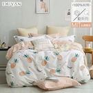 【DU1】100%純棉枕頭套 ( 1入 ) - 甜蜜菠蘿