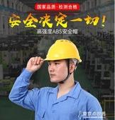 施工安全帽安全帽工地夏季透氣防砸加厚玻璃鋼國標施工安全頭盔工地 交換禮物