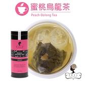 午茶夫人 蜜桃烏龍茶 20入/罐 可冷泡/水果茶/茶包
