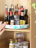 廚房置物架 旋轉調料置物架廚房臺面多功能醬油瓶調味料收納用品家用大全神器