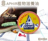 糊塗鞋匠 優質鞋材 L86 法國SAPHIR植物滋養油 植鞣皮保養專用