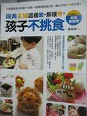 【書寶二手書T6/親子_YGQ】瑞典主婦這樣教那樣煮孩子不挑食_蘿瑞娜
