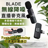 【coni shop】BLADE無線降噪直播麥克風 現貨 當天出貨 台灣公司貨 無線連接 20米 降噪 領夾式麥克風