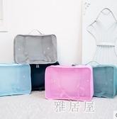 旅行收納包行李箱收納袋分裝包整理包衣物衣服打包袋子便攜內衣包 JY5813【雅居屋】