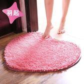 雪尼爾愛心門墊進門廳墊子浴室衛生間吸水防滑墊結婚慶地毯地墊