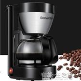 A10美式滴漏式咖啡機家用小型全自動迷你煮咖啡壺多用途AQ 有緣生活館