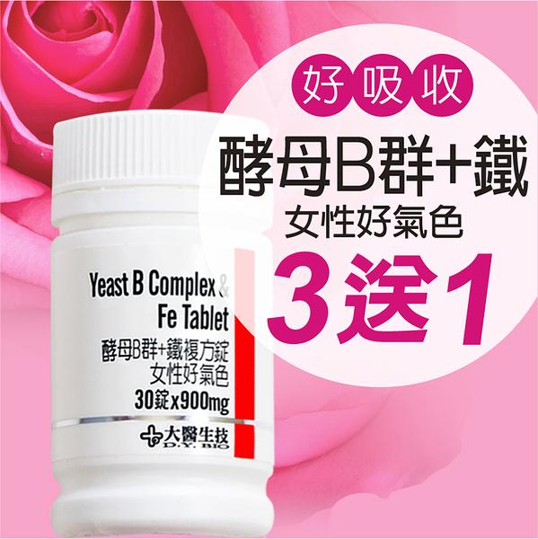 【大醫生技】綜合女性B群+鐵30錠入 $320/瓶 買3送1 女性維他命B群 補鐵 維生素B 5倍吸收率