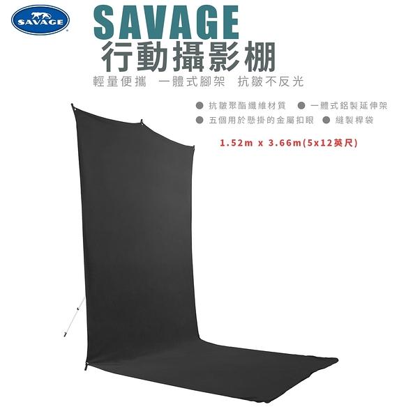 Savage 好野人5 x 12英尺(1.52m x 3.66m) 黑色 行動背景布套件 附腳架【BT20512-KIT】