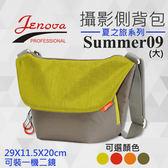 【夏之旅系列】雙色亮麗側背包 Summer 09 吉尼佛 JENOVA 微單 單眼相機 攝影包 1機3鏡 (L號)