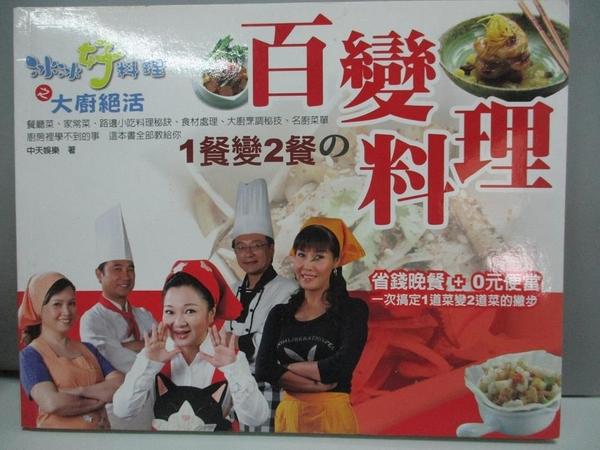 【書寶二手書T7/餐飲_DCA】冰冰好料理之大廚絕活:1餐變2餐的百變_中天娛樂台