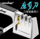磨刀器 德國kunzhan家用多功能磨刀石快速磨菜刀磨刀棒磨剪刀神器