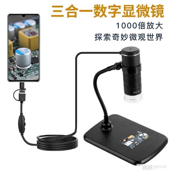 新款三合一安卓手機顯微鏡數碼高清數字顯微鏡皮膚觀察電子放大鏡 萬聖節狂歡