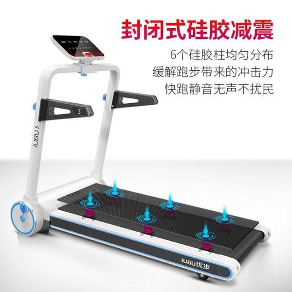 跑步機優步K3室內跑步機家用款小型折疊超靜音女迷你平板健身房專用DF 維多 免運