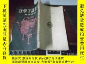 二手書博民逛書店民國舊書罕見先秦諸子學說 胡耐安 著 新書局上海北 中華民國5年