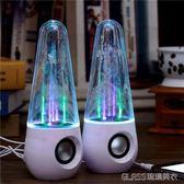 水舞噴水音響七彩燈手機筆記本臺式電腦低音炮創意噴泉迷你小音箱  琉璃美衣