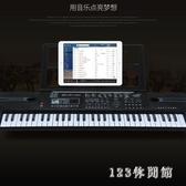 電子琴 多功能電子琴男女孩兒童初學者61鍵鋼琴家用寶寶3-6-12歲音樂玩具LB16170【123休閒館】