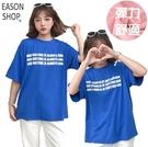 EASON SHOP(GQ0908)韓版撞色字母印花落肩寬鬆圓領短袖五分袖素色棉T恤女上衣服顯瘦打底內搭衫寬版藍